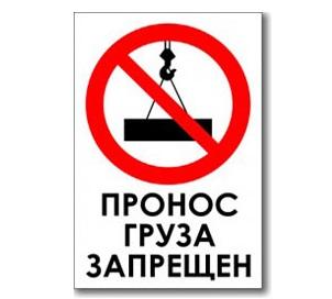 Табличка «Пронос груза запрещен»