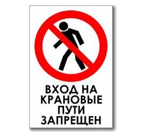 Табличка «Вход на крановые пути запрещен»