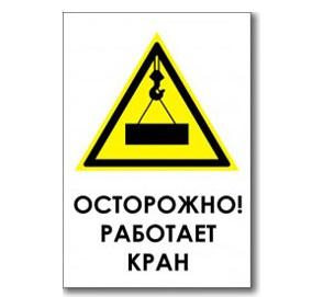 «Осторожно работает кран» табличка