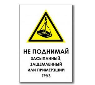 Табличка «Не поднимай груз»