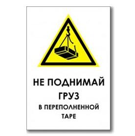Табличка  «Не поднимай груз в переполненной таре»
