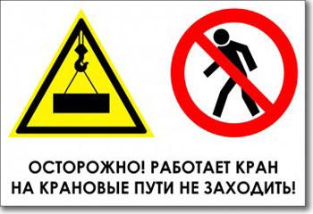 Табличка «Осторожно, Работает кран»