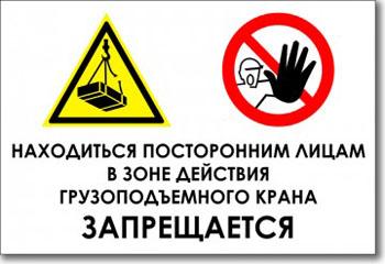 Табличка «Находиться посторонним лицам запрещается»
