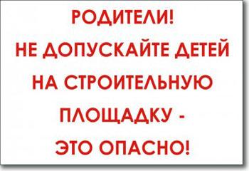 Табличка «Родители не пускайте детей на строительную площадку»