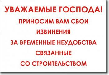 Табличка «Уважаемые господа»