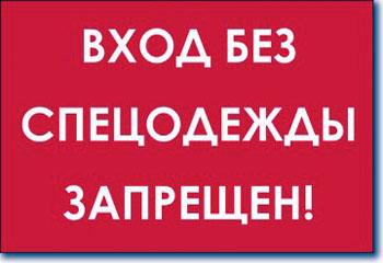 Табличка «вход без спецодежды запрещен»