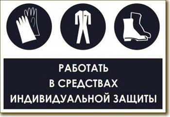 Табличка «Работать в средствах индивидуальной защиты»