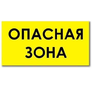 Табличка «Опасная зона»