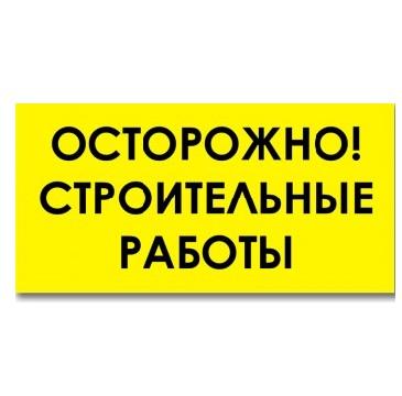 Табличка  «Осторожно строительные работы»