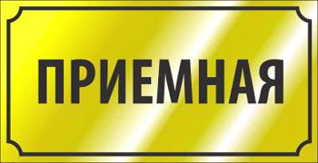 Табличка офисная «Приемная»