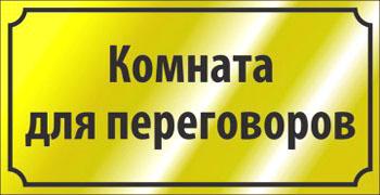 Офисная табличка «Комната переговоров»