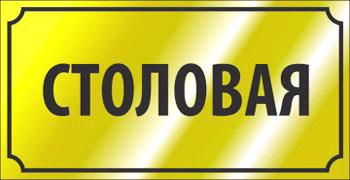 Табличка офисная «Столовая»