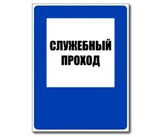 Табличка «Служебный вход»