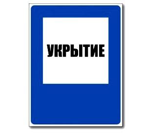 Табличка «Укрытие»