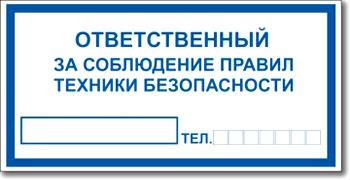 Наклейка «Ответственный за правила ТБ»