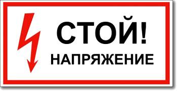 Наклейка «Стой Напряжение»