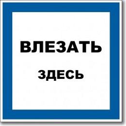 Табличка «Влезать здесь»