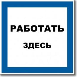 «Работать здесь» табличка