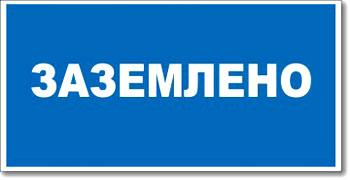 Наклейка «Заземлено»