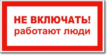 Наклейка «Не включать, работают на люди»