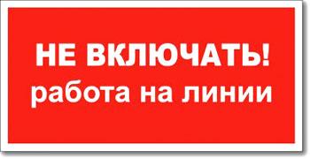 Табличка «Не включать работа на линии»
