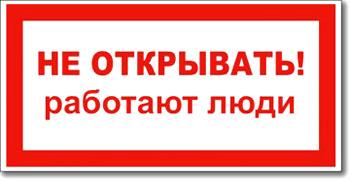 Наклейка «Не открывать работаю люди»