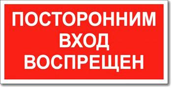 Табличка «Посторонним вход запрещен»