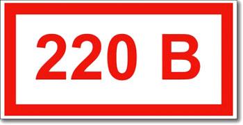 Наклейка «220в»