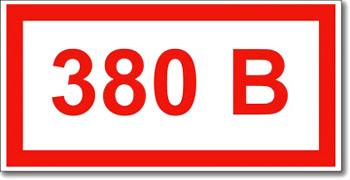 Табличка «380В»