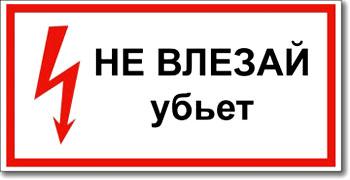 Табличка «Не влезай убьет»