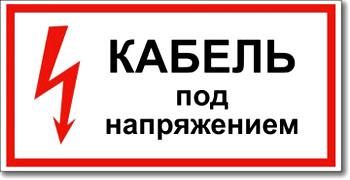 Табличка «Кабель под напряжением»
