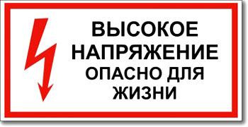 Табличка «Высокое напряжение»