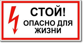 Табличка «Стой, опасно для жизни»