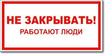 Табличка «Не закрывать, работают люди»