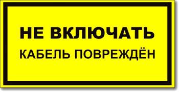 Табличка «Не включать, кабель поврежден»