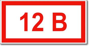 Табличка «12В»