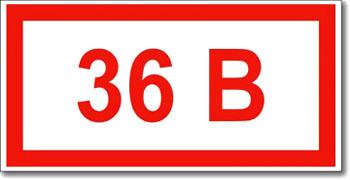 Табличка «36в»