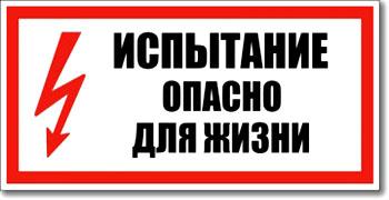 Табличка «Испытание опасно для жизни»