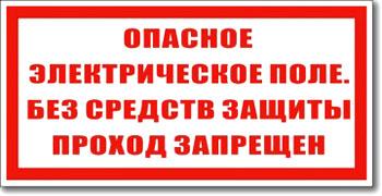 «Осторожно электрическое поле» табличка