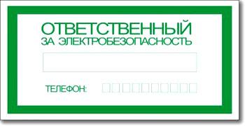Табличка «Ответственный за элетробезопасность»