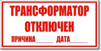 Табличка «Трансформатор отключен»