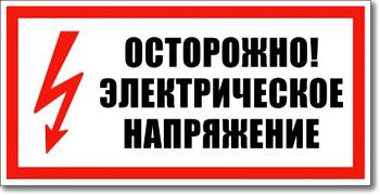 Табличка «Осторожно! электрическое напряжение»