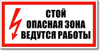 Табличка «Стой опасная зона, ведутся работы»