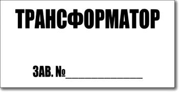 Табличка «Трансформатор»