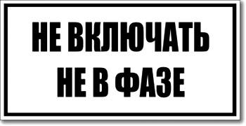 Табличка «Не включать не в фазе»