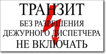 Табличка «Транзит»