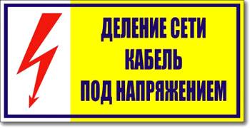 Табличка «Деление сети кабель под напряжением»