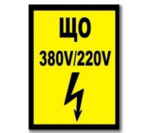 «ЩО 380V/220V» Табличка