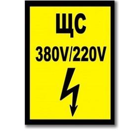 «ЩС 380V/220V» Табличка