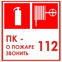 Стикер «ПК-комбинированная» 112